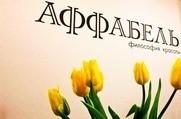 Аффабель - Центр красоты