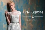 Арт-Подиум - Свадебный салон