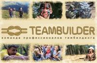 Teambuilder - Команда профессионалов тимбилдинга
