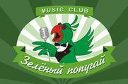 Зелёный попугай - Караоке-клуб