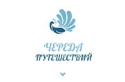 Череда Путешествий - Туристическое агентство