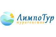 ЛИМПО ТУР  - Туристическая компания