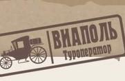 Виаполь - Туроператор