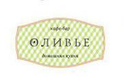 Оливье - Кафе