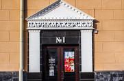 Парикмахерская №1 - Парикмахерская
