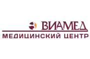 Виамед - Медицинский центр