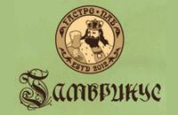 Gambrinus - Гастро-паб