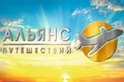 Альянс Путешествий - Туристическая компания