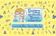 Вичка-химичка - Научное шоу профессора