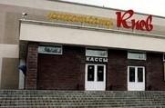 Киев 3D - Кинотеатр