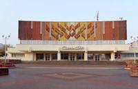 Салют - Кинотеатр