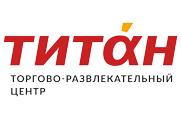 Титан - Торгово-развлекательный центр