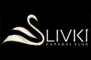 Slivki - Караоке-клуб, ресторан