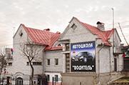 Водитель - Автошкола