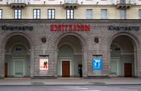 Центральный - Кинотеатр