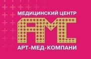 Арт-Мед-Компани - Медицинский центр