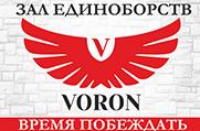 VORON - Зал единоборств
