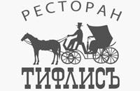 Тифлисъ - Ресторан