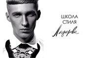 Школа стиля Лазарева -