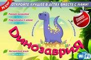 ДинозавриЯ - Школа раннего развития