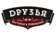 Друзья - Ресторан-пивоварня