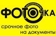 ФотоТо4ка - Фотостудия