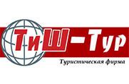 ТиШ-Тур - Турфирма