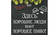 Гвоздь - Пивной ресторан