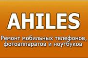 Ахилес - Ремонтная мастерская
