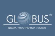GLOBUS - Школа иностранных языков