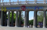 Парк им. М.Горького - Парк культуры и отдыха