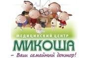 Микоша - Медицинский центр
