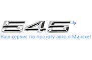 545 - Прокат авто без водителя