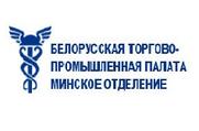 Минское отделение БелТПП - Курсы иностранных языков