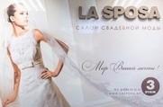 La Sposa - Салон свадебной моды