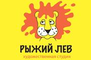 Рыжий лев - Художественная студия
