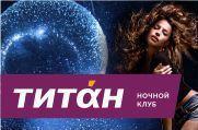 Титан -