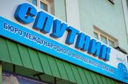 Спутник - Турфирма