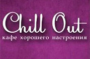 Chill Out (Чил Аут) - Кафе