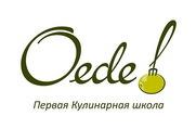Oede - Первая кулинарная школа