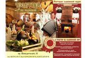 Трактиръ на Парковой - Ресторан славянской кухни