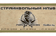 Force Recon - Клуб активного отдыха