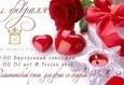 Скидка 14% в День всех влюбленных 1