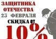 Скидка от 10% в дни любимых праздников 3