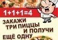 Четвертая пицца — бесплатно 1