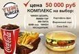 Комплексы всего за 50 тыс. руб. 1