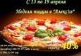 Неделя пиццы 3