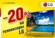 ЖК и LED телевизоры LG со скидкой 20% 1