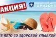 Акция «В лето со здоровой улыбкой» 1