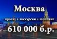 Экскурсионный тур в Москву всего за  610.000 руб. 1